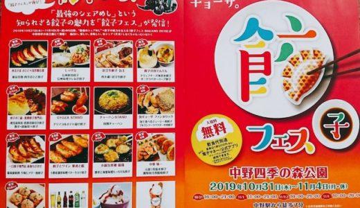 秋の餃子フェス2019中野,京都!期間,雨天時と混雑の少ない時間帯