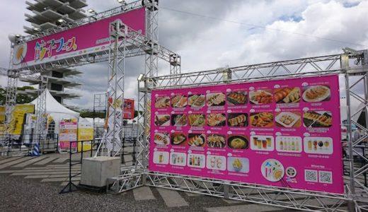 餃子フェス2019秋は食券,電子マネー,アプリで!値段と支払い方法
