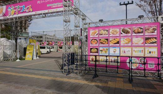 餃子フェス2019GWは東京、大阪、広島!値段、支払い方法は?