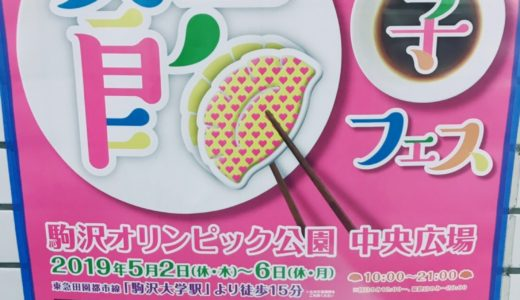 東京、大坂、広島の餃子フェス2019!期間、時間、雨天時について
