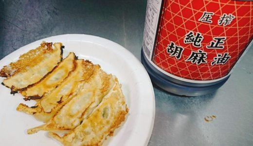 餃子をごま油で焼く、タレで食べる!代用も可能な美味しい使い道
