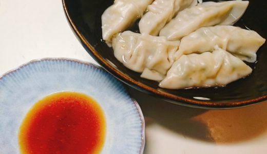 水餃子にオススメのタレ!人気の種類、アレンジ、簡単なレシピを紹介