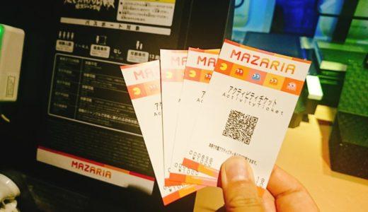 池袋MAZARIA(マザリア)の入場料金割引,クーポン!チケット予約法