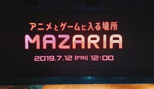 池袋サンシャイン内MAZARIA(マザリア)最新VRを体験できる施設紹介
