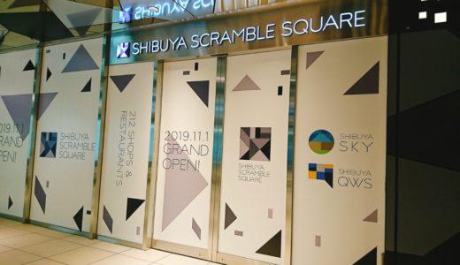 渋谷スクランブルスクエア駐車場、最寄りパーキング料金、場所まとめ