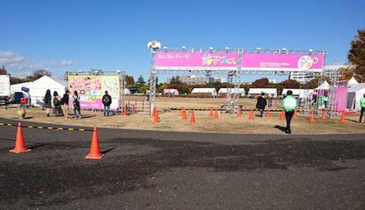 秋の餃子フェス2019中野,京都!犬はOK?持ち帰り,持ち物は?など詳細