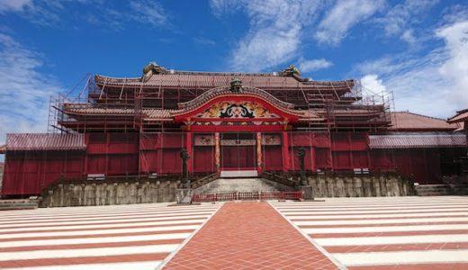 首里城が火災で焼失!なぜ?今後の観光、修復・復旧はどうなるの?