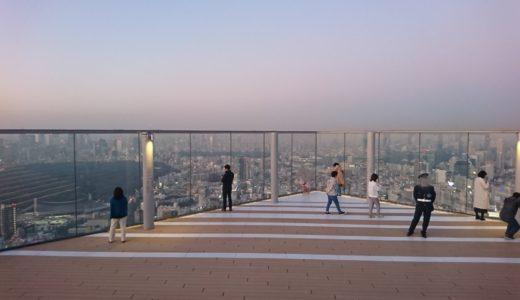 渋谷スカイの当日券の詳細!展望台のチケット受付,値段,購入方法など
