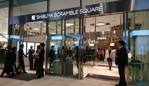 渋谷スクランブルスクエアでお得!割引,クーポン,アプリの利用方法