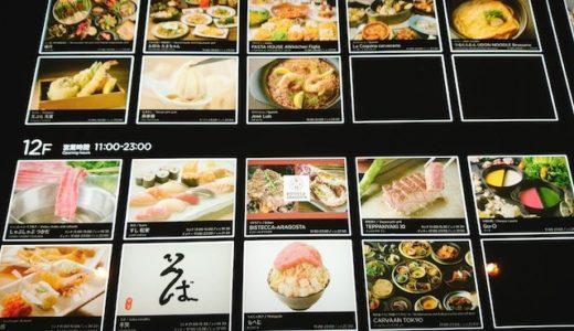 渋谷スクランブルスクエアのレストラン予約と個室!ランチ,ディナー