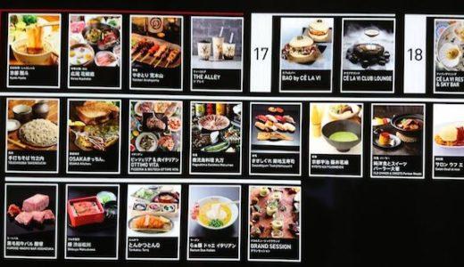 渋谷フクラス(東急プラザ渋谷)レストランのランチとディナー!予約も