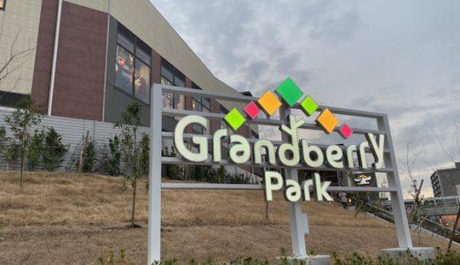 南町田グランベリーパーク駐車場,駐輪場!入り方と臨時駐車場の詳細