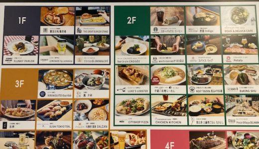 渋谷ストリームのレストランでランチ,ディナー!予約,個室もオススメ