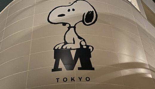 スヌーピーミュージアム(東京)のアクセス!最寄り駅の出口や駐車場