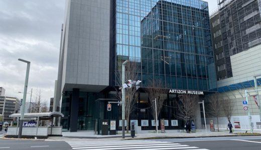 アーティゾン美術館のアクセス!電車、駐車場、東京駅から行き方出口