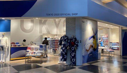 「東京2020オフィシャルショップ」渋谷東急でオリンピックグッズ販売