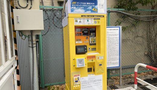 山手線「高輪ゲートウェイ駅」駅前周辺の駐車場!近い安いオススメ11