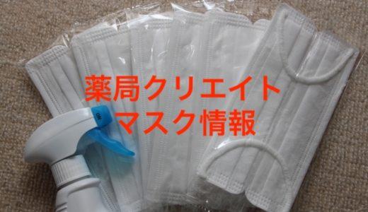 【クリエイト】マスクの入荷予定日,販売時間情報|売ってる店舗,値段は?