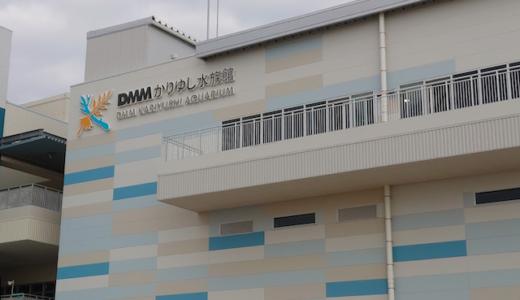 沖縄「DMMかりゆし水族館」アクセス!那覇空港からの行き方と駐車場