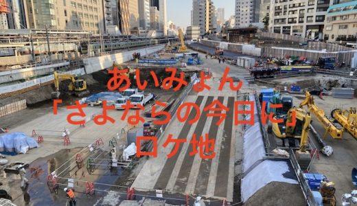 あいみょん「さよならの今日に」PV/MVロケ地!撮影場所は渋谷?
