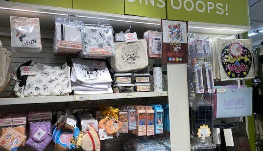 【割引券】3coins(3コインズ)店舗で使えるクーポン!安く買えてお得