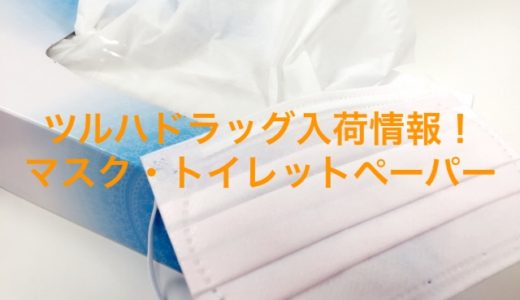 11月27日|ツルハドラッグのマスク入荷情報!販売や予定,店と通販の在庫は?