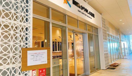 沖縄DMMかりゆし水族館の前売り券|コンビニでのチケットの買い方