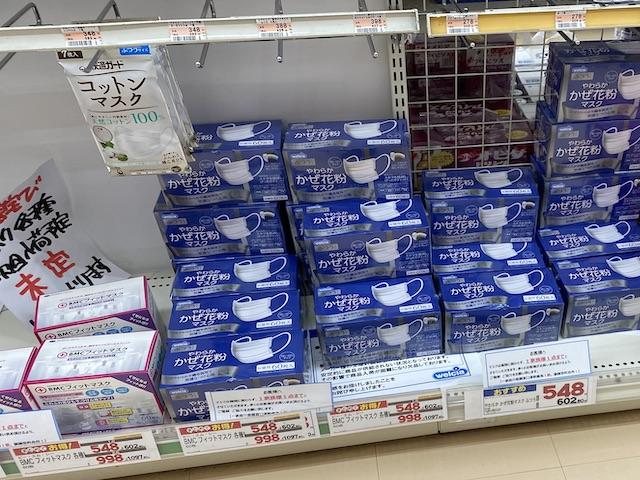 マスク どこで 売っ てる 札幌