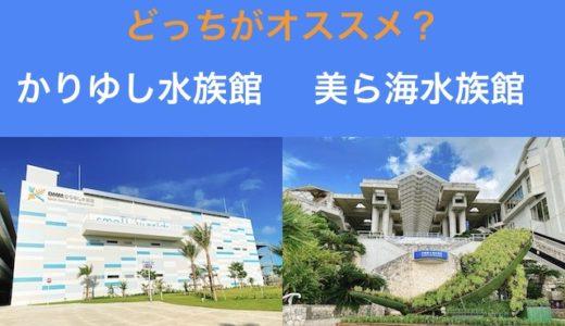 かりゆし水族館と美ら海水族館どっち派?場所や割引、見どころで比較