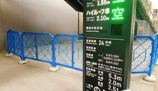 渋谷ミヤシタパーク駐車場・駐輪場の料金と入り方!周辺パーキングも