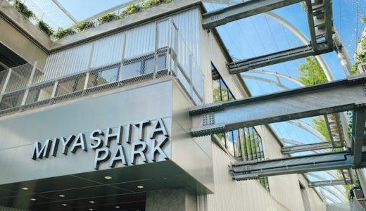 ミヤシタパークでオススメのカフェ情報!スムージーやテラス席が人気