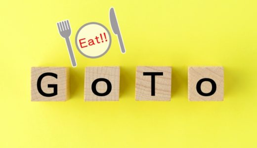 GO TO EATの予約で無料になるお得な使い方!タダ飯できる裏技とは?