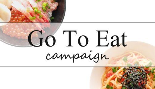 Yahooロコが席だけ予約でGO TO EATポイント利用可能に!お得な予約方法