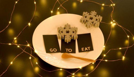 食べログは席だけ予約でGO TO EATポイント利用できる?使い方も解説