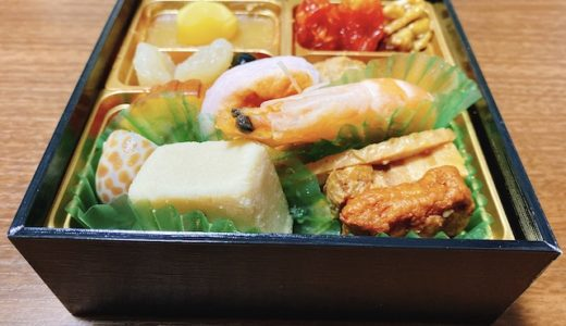 博多久松のお試しおせちを注文したレビュー!送料無料になるお得技も
