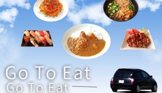 GO TO EATで無限くら寿司したいけど予約できない!対処法や他の店は?
