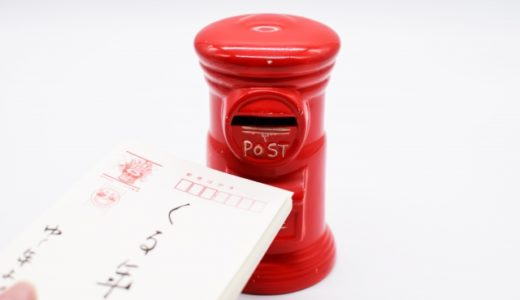 鬼滅の刃の年賀状はどこで売ってる?郵便局やローソンの買い方も解説