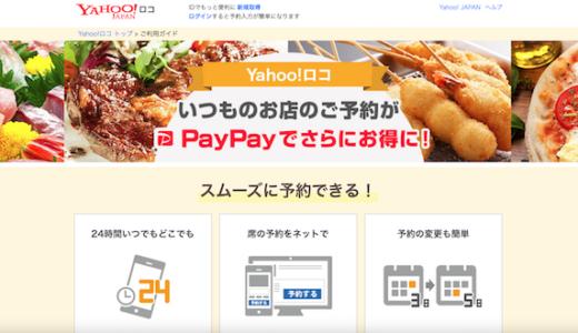 【Yahoo!ロコ】付与されるポイントの使い方!席のみ、使える店も解説
