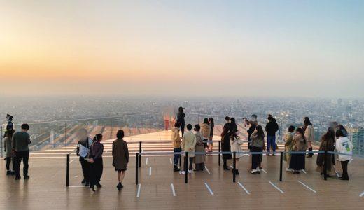 渋谷スカイの滞在時間はどのぐらい?混雑・空いている時間帯はいつ?