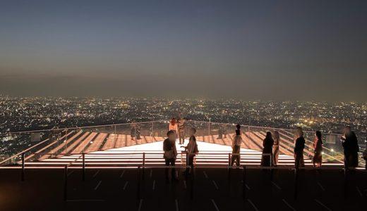 渋谷スカイの見どころ!展望台からの眺めや魅力は?利用方法も解説