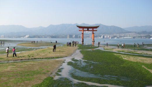 宮島の厳島神社は鳥居歩くなら干潮がオススメ!ただ水がないと寂しい
