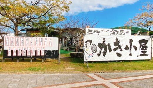 広島ミルキー鉄雄宇品店で牡蠣小屋を体験!メニューや持ち込みもレポ