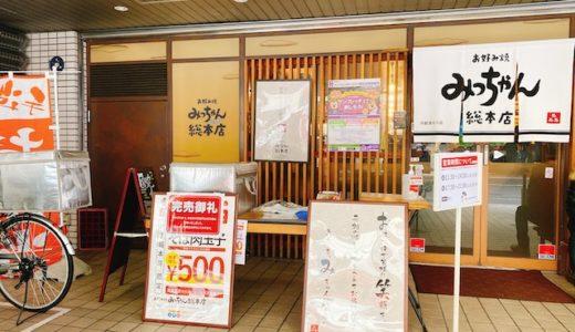 広島お好み焼きみっちゃんは行列できる名店!メニュー豊富でおすすめ