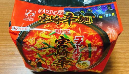 売り切れ?チャルメラ宮崎辛麺はどこに売ってる?通販、販売店を解説