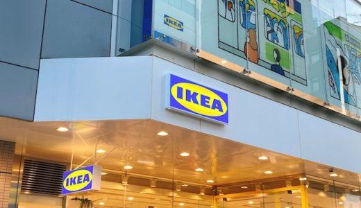 【IKEA】イケア渋谷店の駐車場・駐輪場を解説!周辺パーキングも紹介