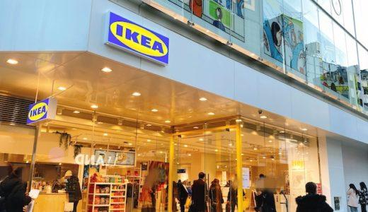 【IKEA】イケア渋谷店の場所とアクセス!渋谷駅からの行き方も解説