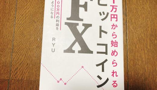 初心者におすすめ!「一万円から始められるビットコインFX」本の感想