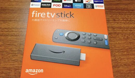 衝撃!Fire TV Stickが便利過ぎる感想!テレビ接続でアプリ簡単視聴